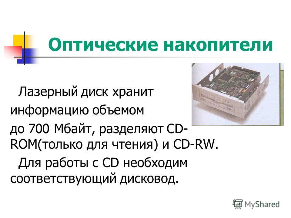 Гибкий магнитный диск (дискета-floppy disk) хранит информацию объемом до 1,4 Мбайт, имеет размер диаметра диска 3,5. Для работы с дискетами нужен дисковод