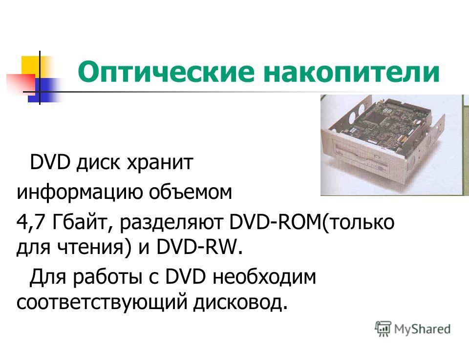Оптические накопители Лазерный диск хранит информацию объемом до 700 Мбайт, разделяют CD- ROM(только для чтения) и CD-RW. Для работы с СD необходим соответствующий дисковод.