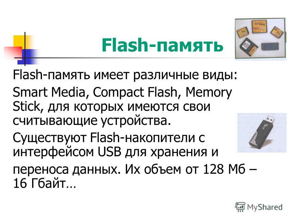 Оптические накопители DVD диск хранит информацию объемом 4,7 Гбайт, разделяют DVD-ROM(только для чтения) и DVD-RW. Для работы с DVD необходим соответствующий дисковод.