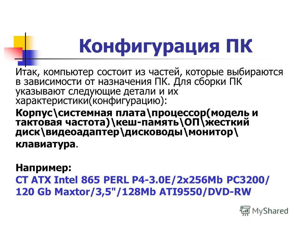 Периферийное оборудование принтер(вывод информации на бумагу). Различают матричные, струйные, лазерные принтеры; цветные и черно-белые сканер (ввод информации) модем (подключение к сети ПК) аудиоколонки (вывод звуковой информации)