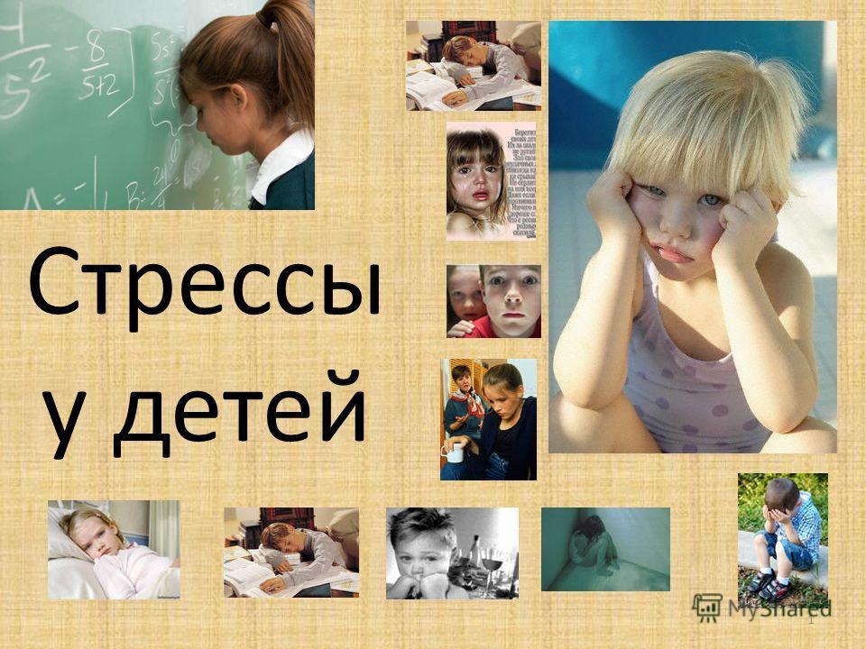 Стрессы у детей 1