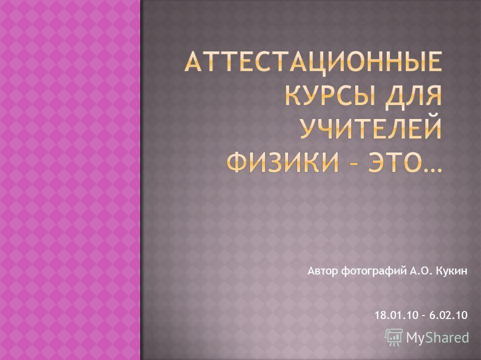 Автор фотографий А.О. Кукин 18.01.10 - 6.02.10