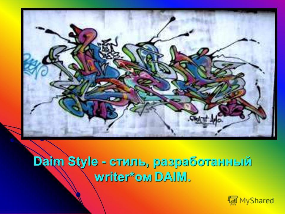 Daim Style - стиль, разработанный writer*oм DАIМ.