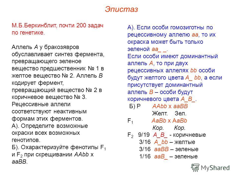 Эпистаз А). Если особи гомозиготны по рецессивному аллелю аа, то их окраска может быть только зеленой аа_ _. Если особи имеют доминантный аллель А, то при двух рецессивных аллелях bb особи будут желтого цвета А_ bb, а если присутствует доминантный ал