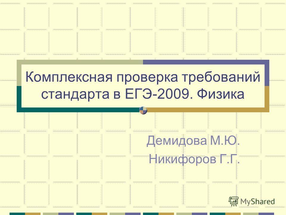 Комплексная проверка требований стандарта в ЕГЭ-2009. Физика Демидова М.Ю. Никифоров Г.Г.