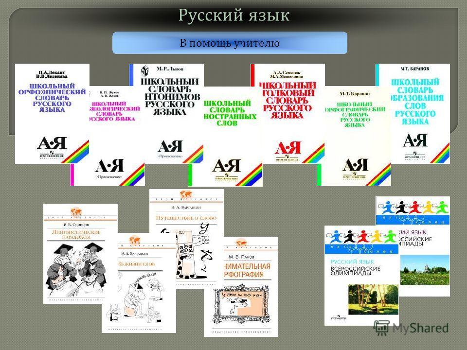 В помощь учителю Русский язык