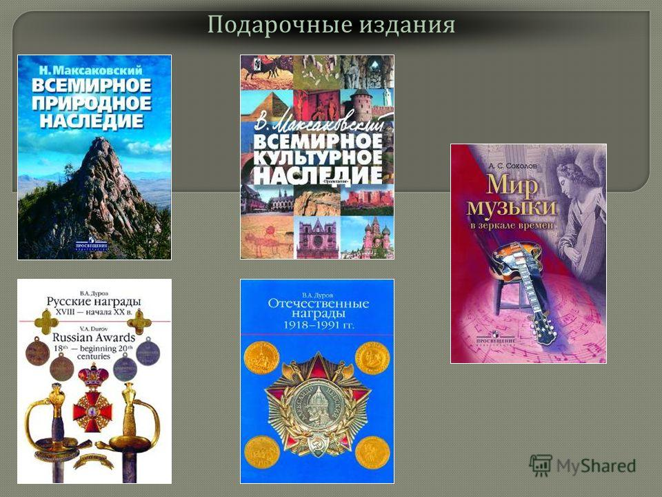 Подарочные издания