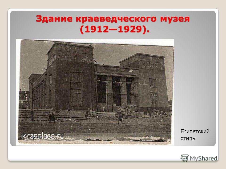 Здание краеведческого музея (19121929). Египетский стиль