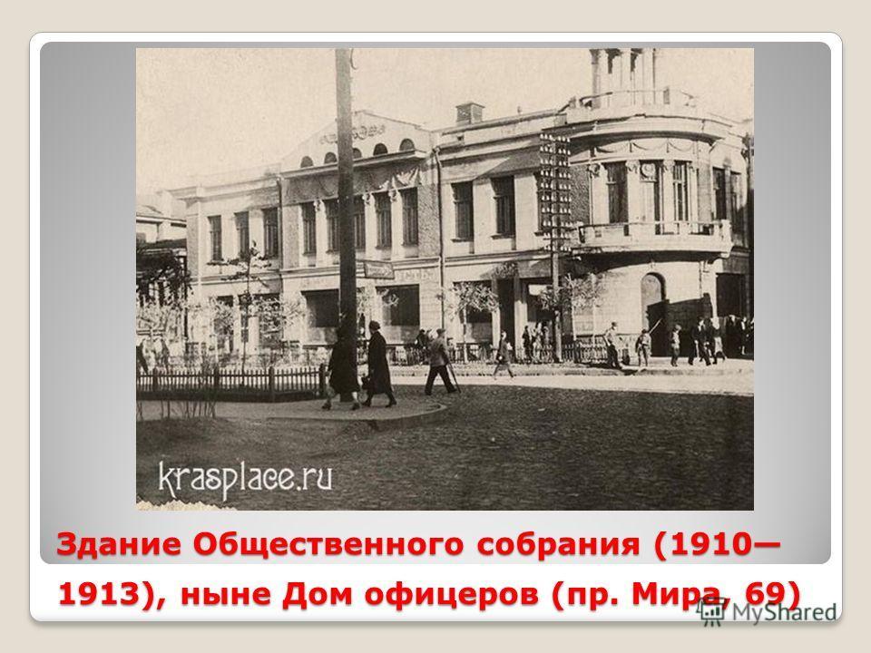 Здание Общественного собрания (1910 1913), ныне Дом офицеров (пр. Мира, 69)