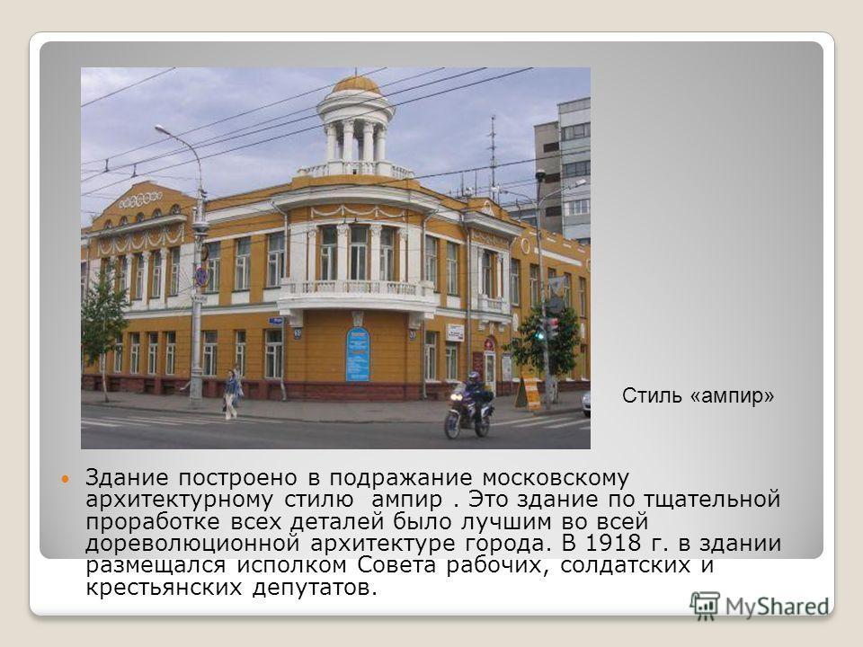 Здание построено в подражание московскому архитектурному стилю ампир. Это здание по тщательной проработке всех деталей было лучшим во всей дореволюционной архитектуре города. В 1918 г. в здании размещался исполком Совета рабочих, солдатских и крестья