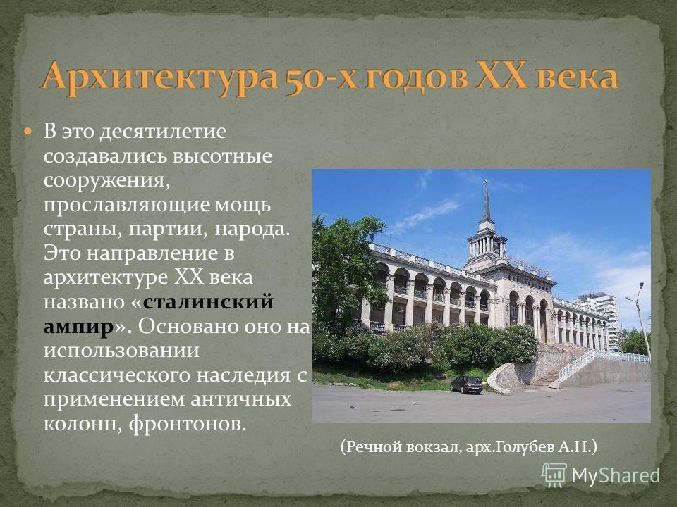 В это десятилетие создавались высотные сооружения, прославляющие мощь страны, партии, народа. Это направление в архитектуре XX века названо «сталинский ампир». Основано оно на использовании классического наследия с применением античных колонн, фронто