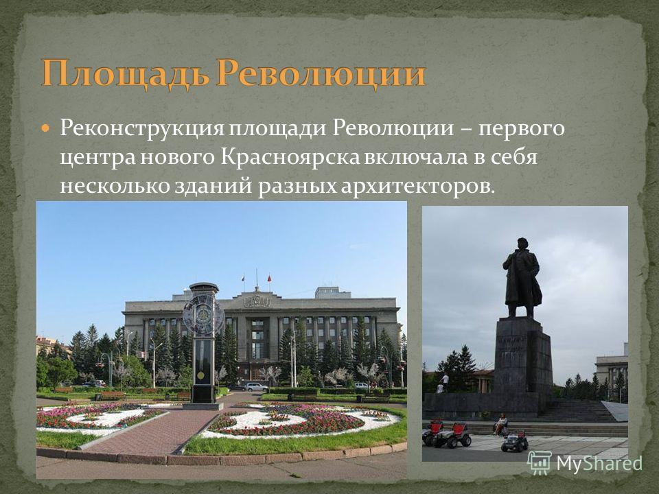 Реконструкция площади Революции – первого центра нового Красноярска включала в себя несколько зданий разных архитекторов.