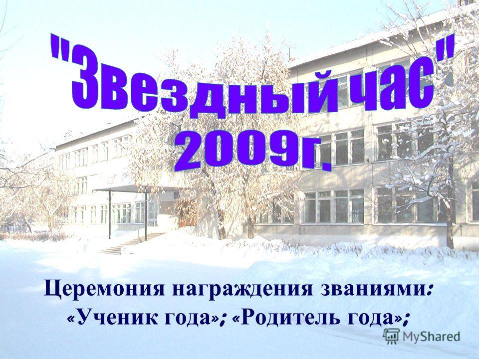 Церемония награждения званиями : « Ученик года »; « Родитель года »;