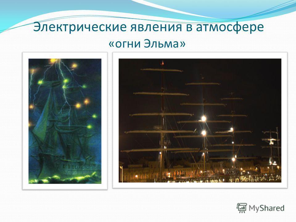 Электрические явления в атмосфере «огни Эльма»