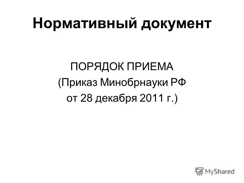 Нормативный документ ПОРЯДОК ПРИЕМА (Приказ Минобрнауки РФ от 28 декабря 2011 г.)