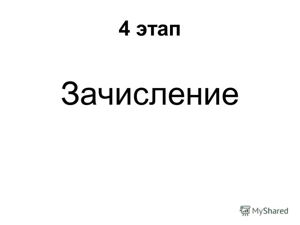4 этап Зачисление