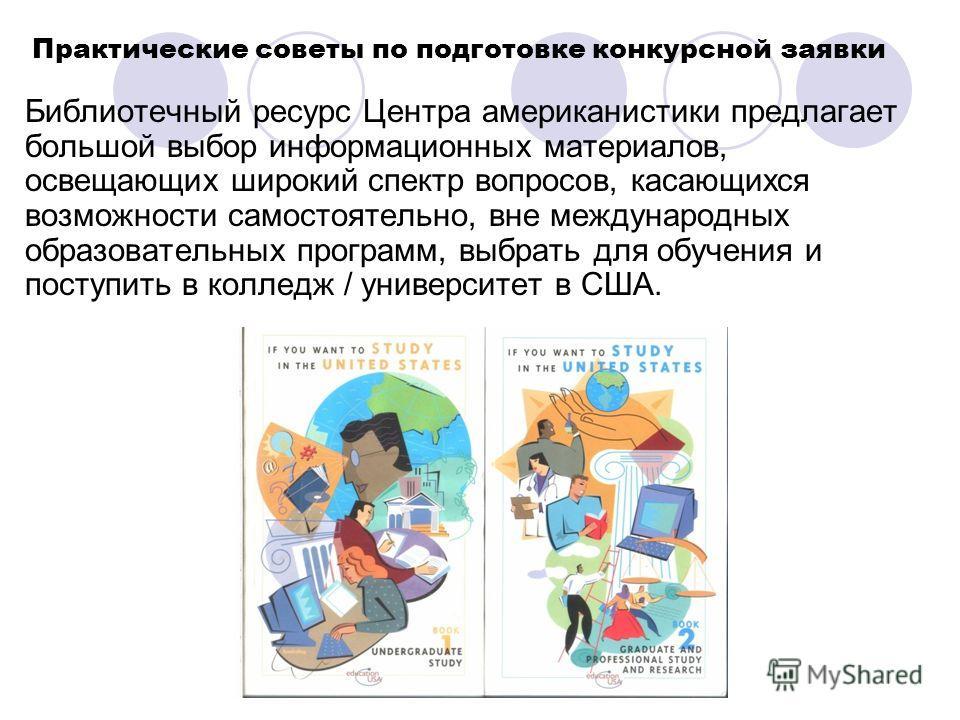 Библиотечный ресурс Центра американистики предлагает большой выбор информационных материалов, освещающих широкий спектр вопросов, касающихся возможности самостоятельно, вне международных образовательных программ, выбрать для обучения и поступить в ко
