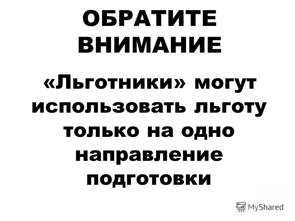 ОБРАТИТЕ ВНИМАНИЕ «Льготники» могут использовать льготу только на одно направление подготовки