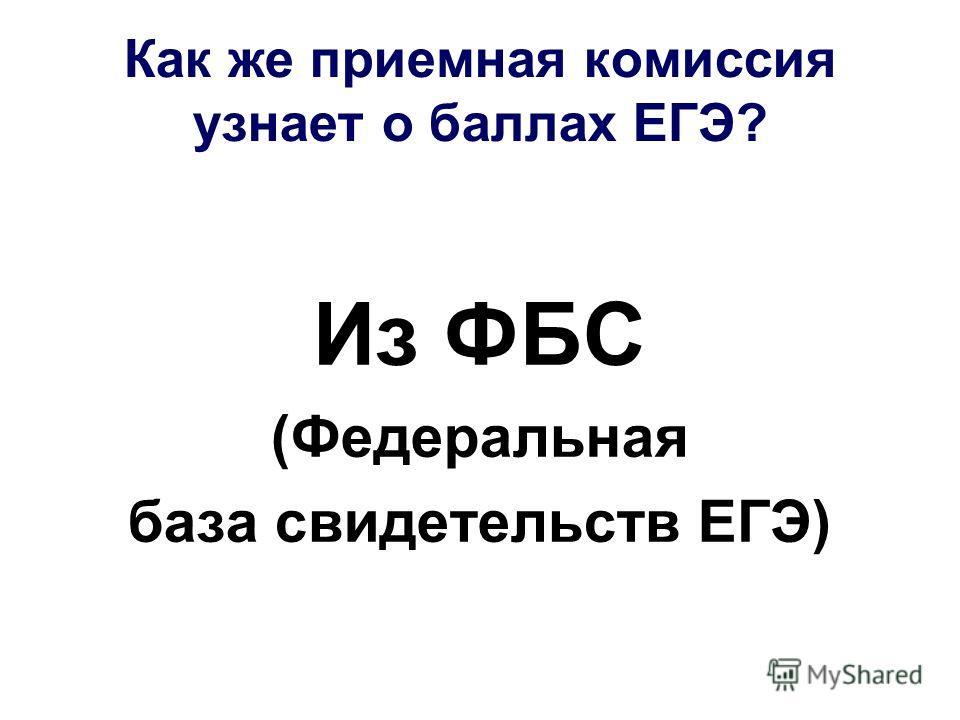 Как же приемная комиссия узнает о баллах ЕГЭ? Из ФБС (Федеральная база свидетельств ЕГЭ)