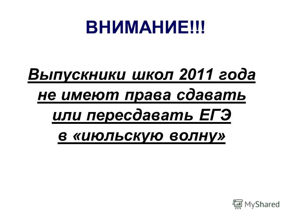 ВНИМАНИЕ!!! Выпускники школ 2011 года не имеют права сдавать или пересдавать ЕГЭ в «июльскую волну»