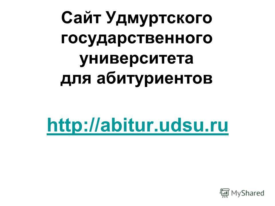 Сайт Удмуртского государственного университета для абитуриентов http://abitur.udsu.ru