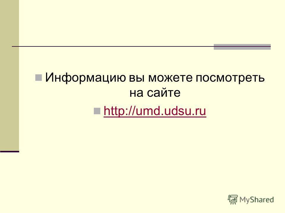 Информацию вы можете посмотреть на сайте http://umd.udsu.ru