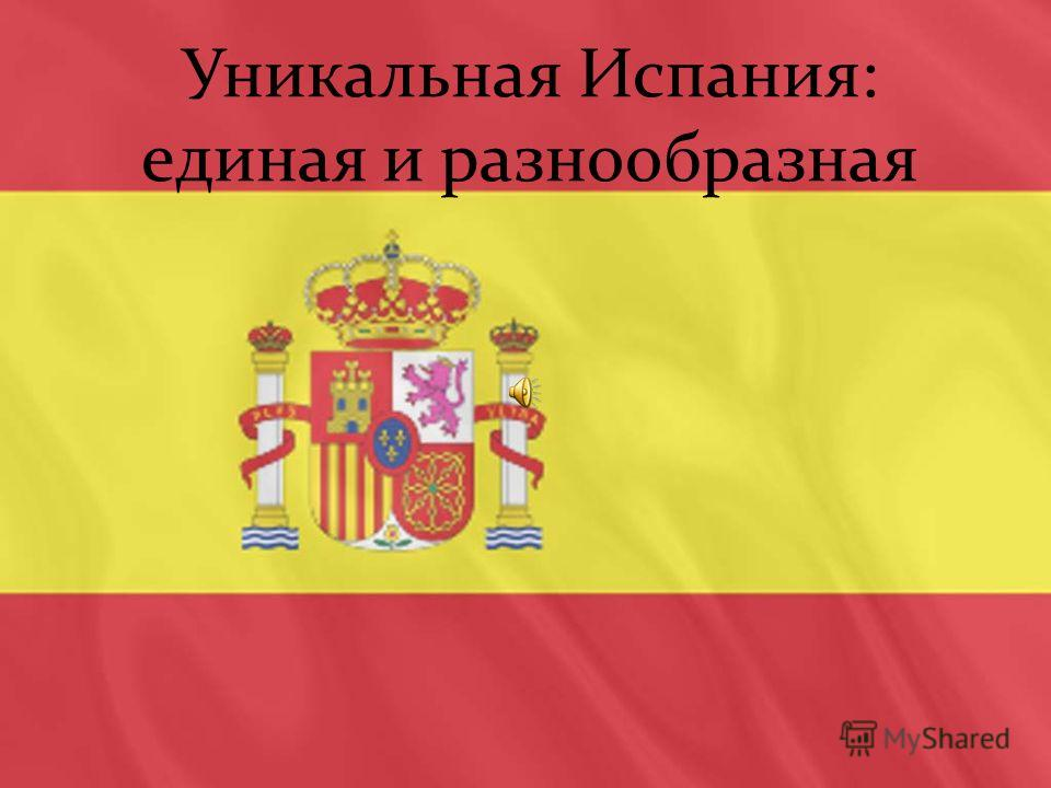 Уникальная Испания: единая и разнообразная