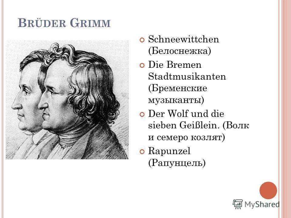 B RÜDER G RIMM Schneewittchen (Белоснежка) Die Bremen Stadtmusikanten (Бременские музыканты) Der Wolf und die sieben Geißlein. (Волк и семеро козлят) Rapunzel (Рапунцель)