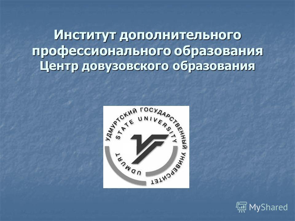 Институт дополнительного профессионального образования Центр довузовского образования
