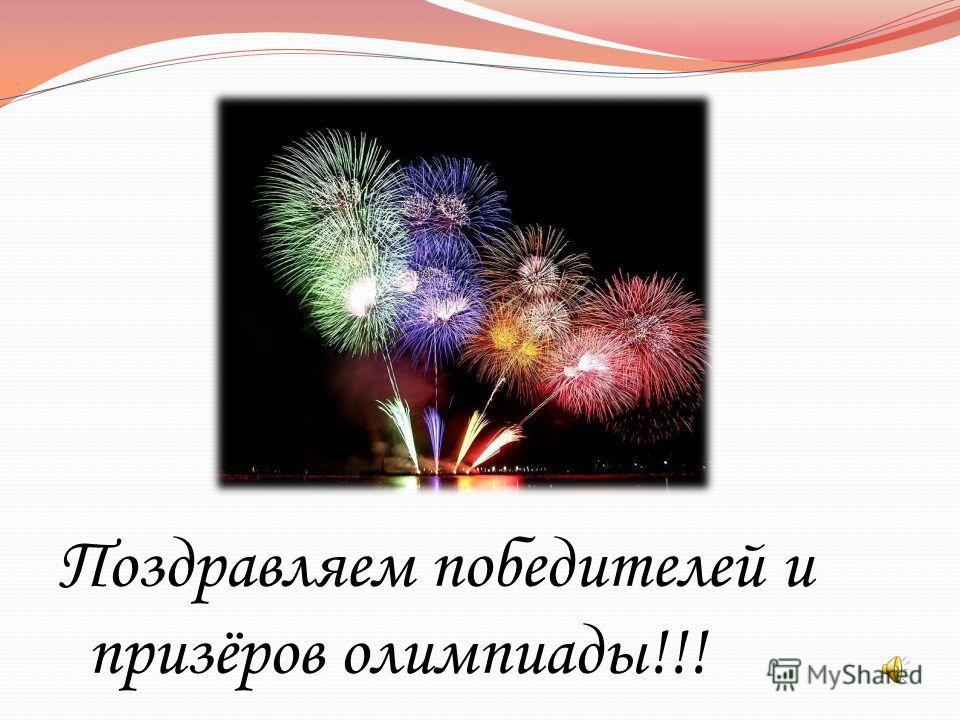 Поздравляем победителей и призёров олимпиады!!!