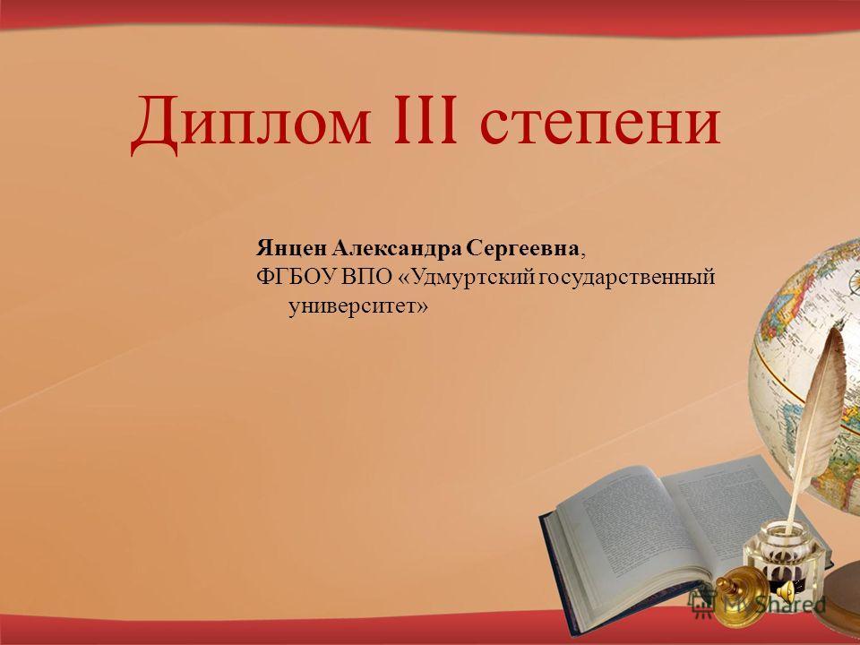 Диплом ӀӀӀ степени Янцен Александра Сергеевна, ФГБОУ ВПО «Удмуртский государственный университет»
