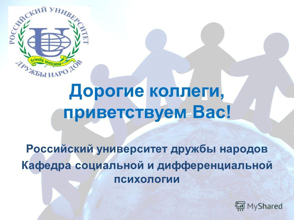 Дорогие коллеги, приветствуем Вас! Российский университет дружбы народов Кафедра социальной и дифференциальной психологии