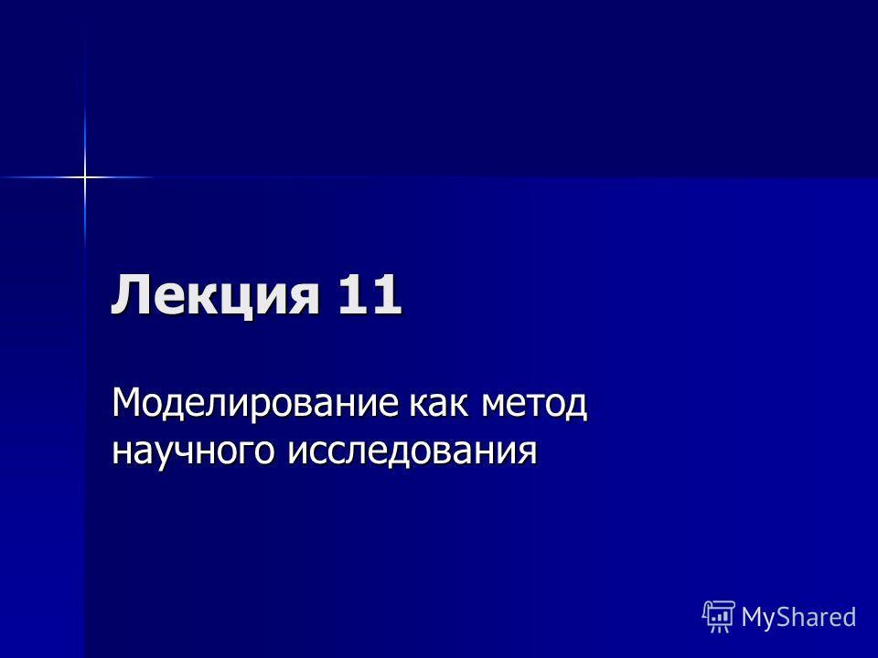 Лекция 11 Моделирование как метод научного исследования