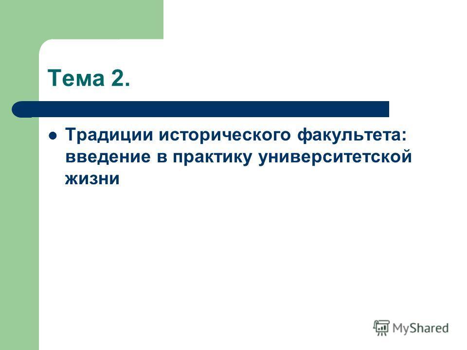Тема 2. Традиции исторического факультета: введение в практику университетской жизни
