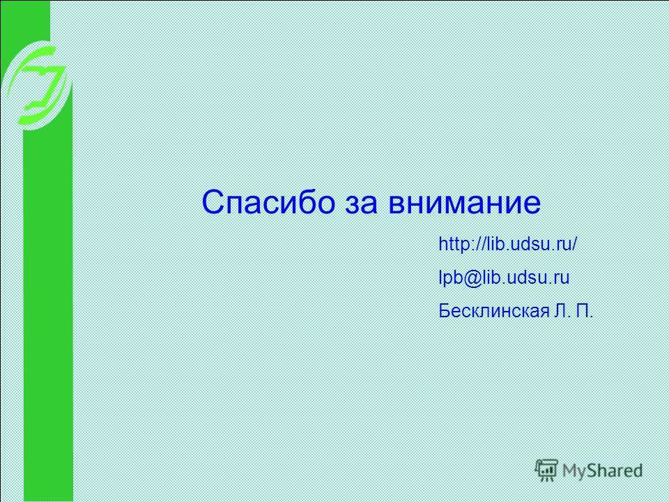 Спасибо за внимание http://lib.udsu.ru/ lpb@lib.udsu.ru Бесклинская Л. П.