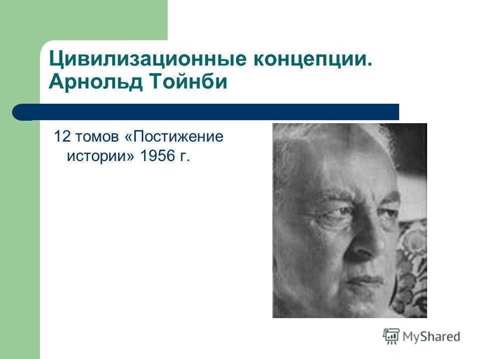 Цивилизационные концепции. Арнольд Тойнби 12 томов «Постижение истории» 1956 г.