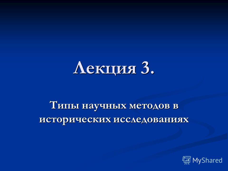 Лекция 3. Типы научных методов в исторических исследованиях