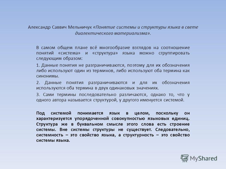 Александр Саввич Мельничук «Понятие системы и структуры языка в свете диалектического материализма». В самом общем плане всё многообразие взглядов на соотношение понятий «система» и «структура» языка можно сгруппировать следующим образом: 1. Данные п
