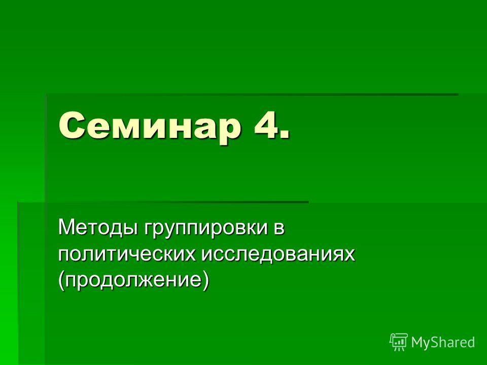 Семинар 4. Методы группировки в политических исследованиях (продолжение)