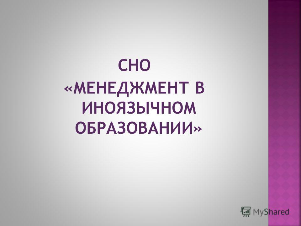 СНО «МЕНЕДЖМЕНТ В ИНОЯЗЫЧНОМ ОБРАЗОВАНИИ»