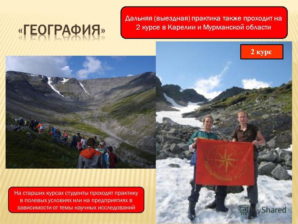 2 курс Дальняя (выездная) практика также проходит на 2 курсе в Карелии и Мурманской области