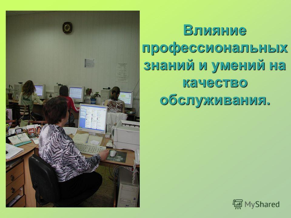 Влияние профессиональных знаний и умений на качество обслуживания.