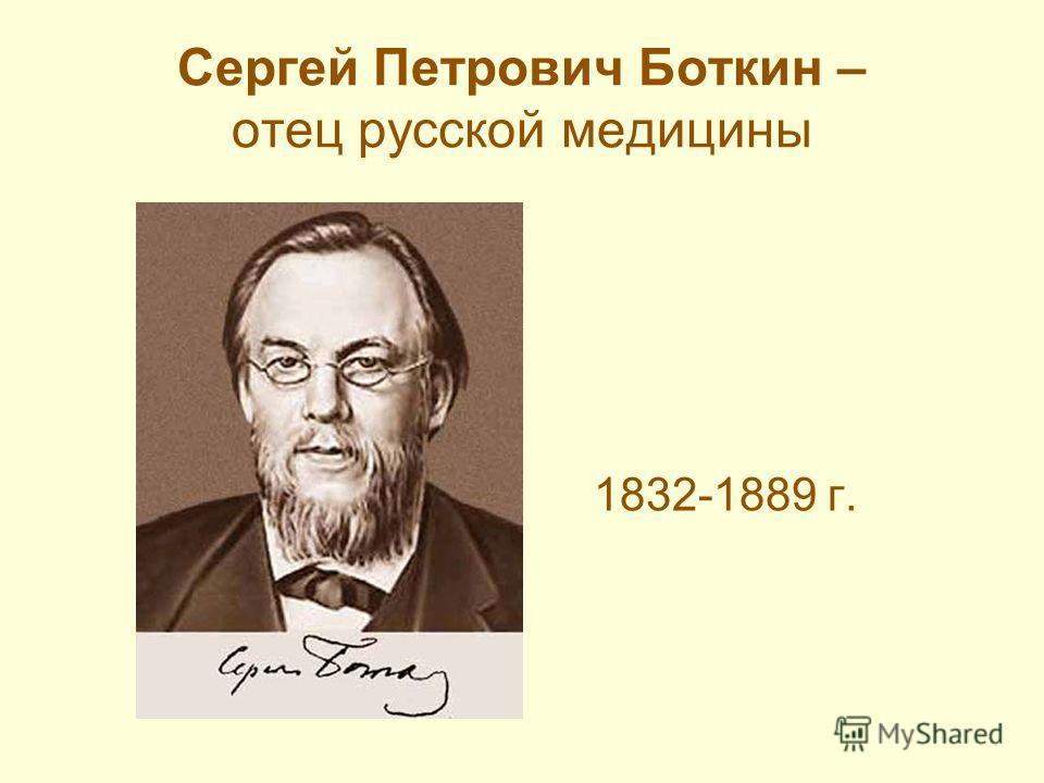 Сергей Петрович Боткин – отец русской медицины 1832-1889 г.