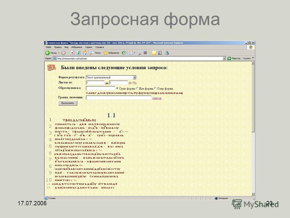 17.07.200623 Запросная форма