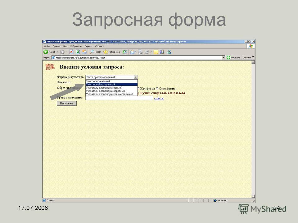 17.07.200624 Запросная форма