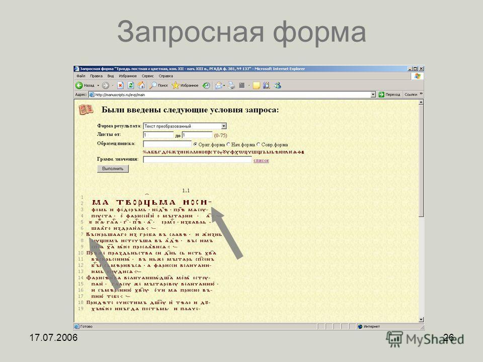 17.07.200626 Запросная форма