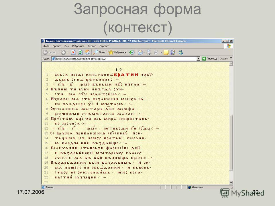17.07.200632 Запросная форма (контекст)