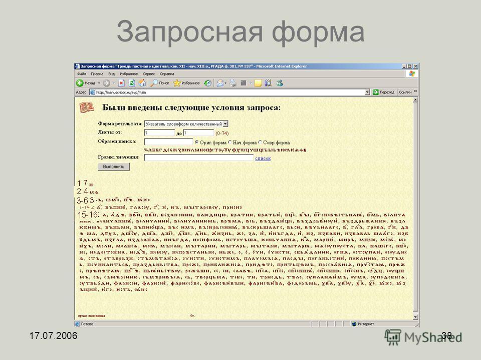 17.07.200638 Запросная форма