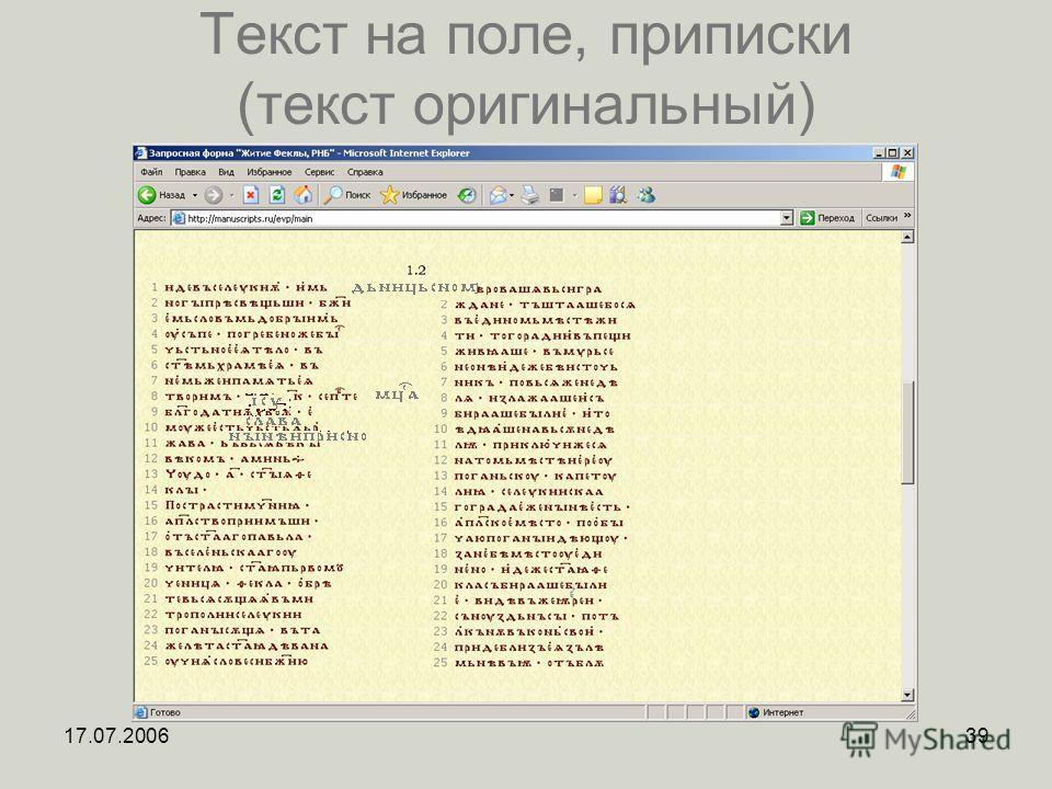 17.07.200639 Текст на поле, приписки (текст оригинальный)