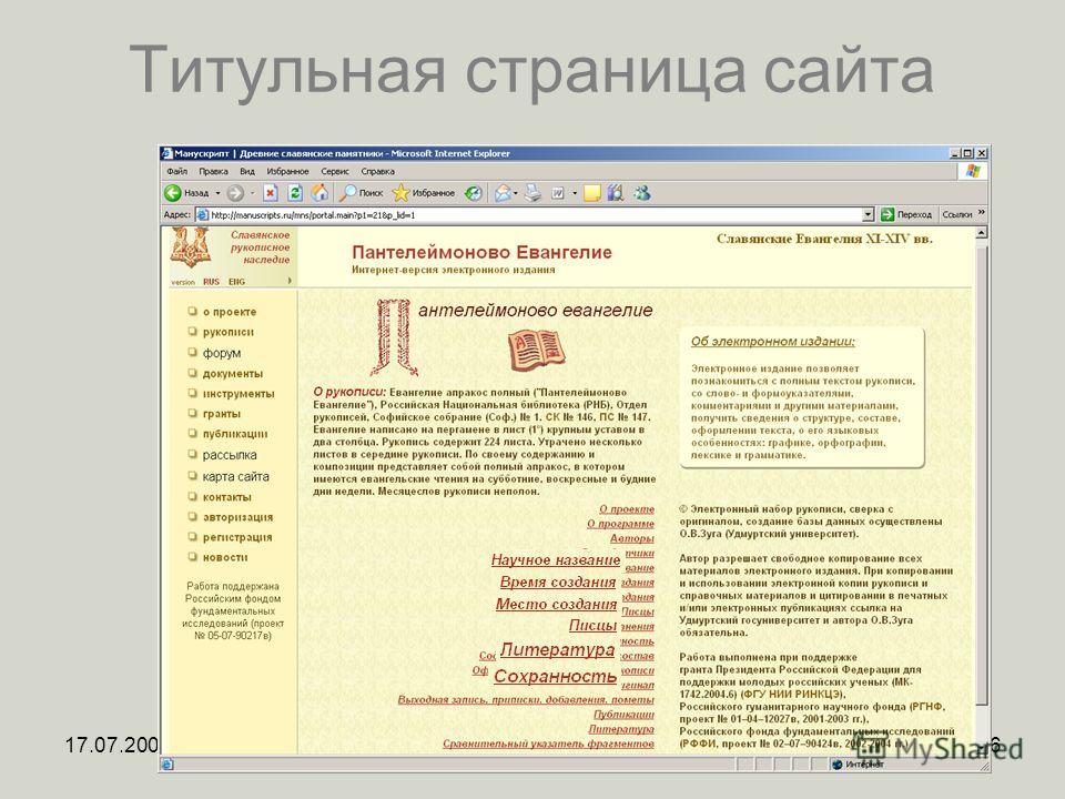 17.07.200656 Титульная страница сайта
